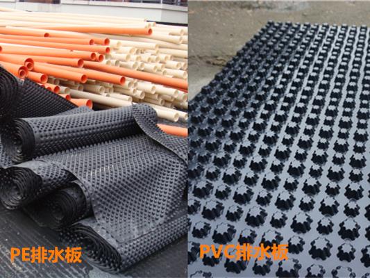 地下车库置顶PVC排水板与山东PE排水板的区别?