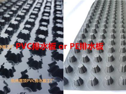 PVC排水板和PE排水板该怎么选?
