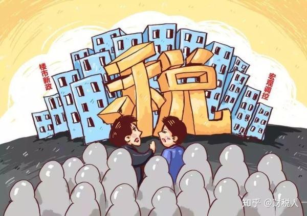 """房地产税的""""网红""""之路"""