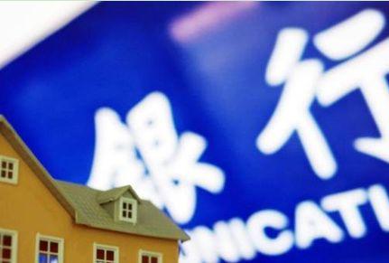 银行房贷业务转向新风口 个人房贷增速放缓