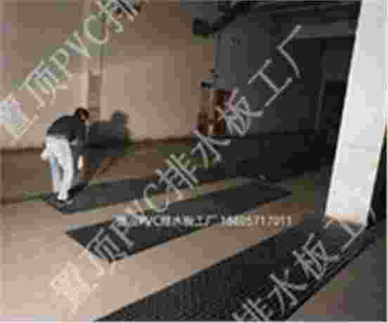 置顶车库底板排水板;地下室排水板;浇筑排水板;地下车库排水板